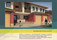 Еднофамилни къщи в комплекс от затворен тип