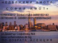1СТАЕН ЦЕНТЪР БУЛ.ХР.БОТЕВ ЛУКСОЗНО ОБЗАВЕДЕН 230Е