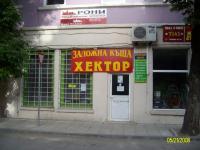 Офис-магазин