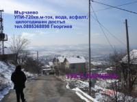 Продавам дворно място -720кв.м в Мърчаево