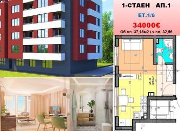 Продава Едностаен апартамент в София, квартал център район Подуене